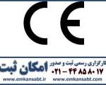 مدرک CE اتحادیه اروپا