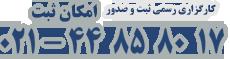 امکان ثبت | مرجع رسمی ثبت و صدور گواهینامه ایزو ISO و  CE